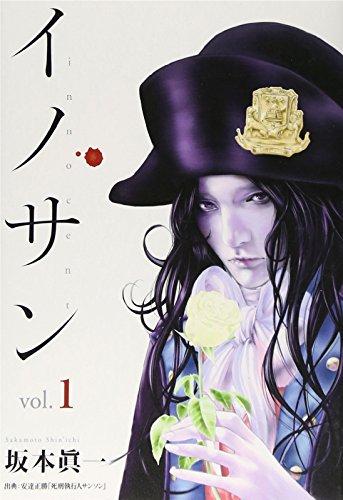 Inosan 1 (Young Jump Comics) (2013) ISBN: 4088795652 [Japanese Import]