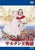 サルタン王物語 [DVD]