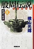 殷周伝説〈8〉蘇護の秘謀―太公望伝奇 (潮漫画文庫)