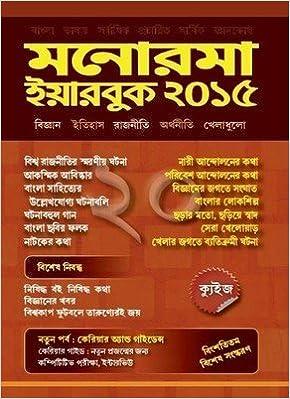 Amazon buy manorama yearbook 2015 bengali book online at low amazon buy manorama yearbook 2015 bengali book online at low prices in india manorama yearbook 2015 bengali reviews ratings fandeluxe Choice Image