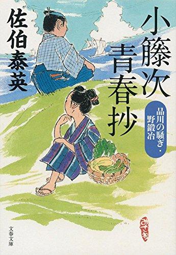 小籐次青春抄 品川の騒ぎ・野鍛冶 (文春文庫)