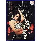夜の禁猟区 NYK-237 [DVD]