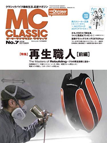 MC CLASSIC No.7 画像 A