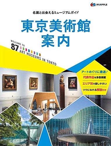 東京美術館案内 (マップル)