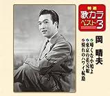 NAKUNA KOBATO YO/TOKYO NO HANAURIMUSUME/AKOGARE NO HAWAII KOURO by King Record Japan