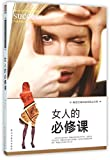 img - for Required Classes for Women (Chinese Edition) book / textbook / text book