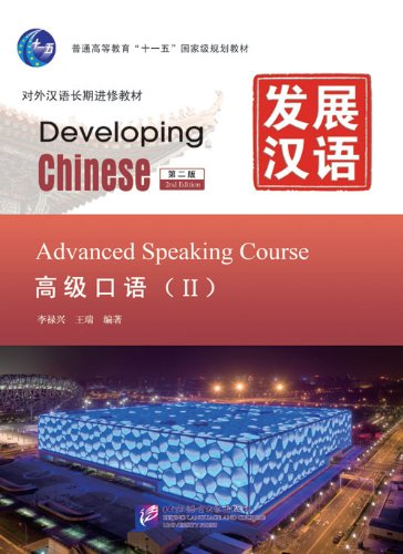 Developing Chinese: Advanced Speaking Course 2 (2nd Ed.) (w/MP3) (Chinese Edition)