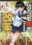 ムダヅモ無き改革 プリンセスオブジパング 2 (近代麻雀コミックス)
