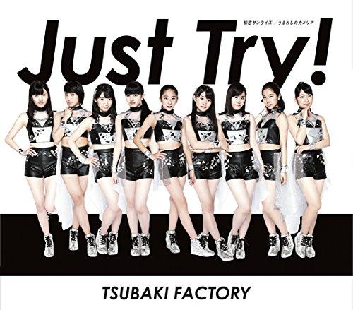 つばきファクトリー / 初恋サンライズ/Just Try!/うるわしのカメリア[通常盤B]