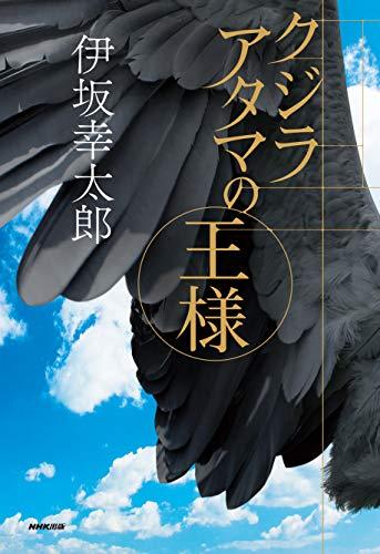 『クジラアタマの王様』著者サイン本