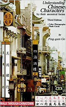 Book Understanding Chinese Characters: By Their Ancestral Forms by Gam Go (1995-11-06)