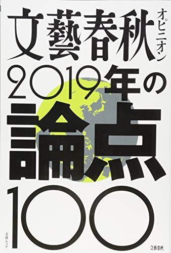 2019年の論点100 (文春MOOK)