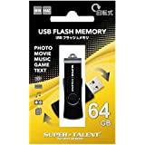スーパータレント USB2.0フラッシュメモリ RMPシリーズ 64GB STU64RMP