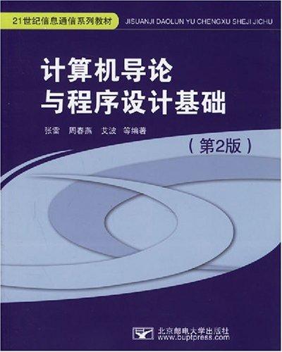 計算機導論與程序設計基礎(第2版)