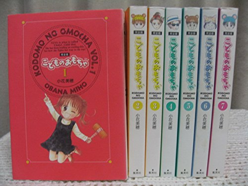 完全版こどものおもちゃ 全7巻セット (集英社ガールズコミックス)