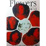 FLOWERS - Japanese 2011 movie DVD (Region 3 / R3, HK version) Aoi Yu, Hirosue Ryoko, Nakama Yukie, Koizumi Norihiro (English subtitled)