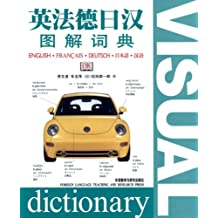 VISUAL DICTIONARY ENGLISH FRENCH GERMAN JAPANESE CHINESE - CHINESE