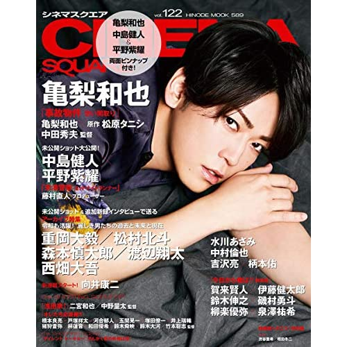CINEMA SQUARE Vol.122 表紙画像