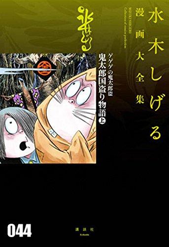 ゲゲゲの鬼太郎(16)鬼太郎国盗り物語(上) (水木しげる漫画大全集)