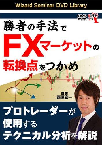 DVD 勝者の手法でFXマーケットの転換の商品画像
