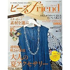 ビーズfriend 表紙画像