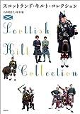 スコットランド・キルト・コレクション (制服・衣装ブックス)