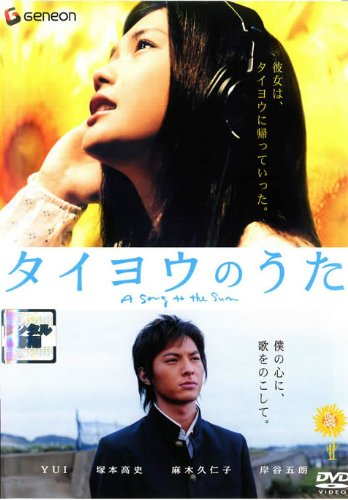泣ける恋愛映画⑮