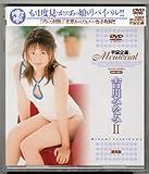 宇宙企画Memorial 吉川みなみII [DVD]