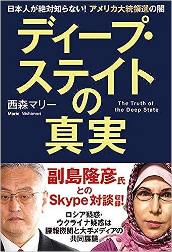 ディープ・ステイトの真実 日本人が絶対知らない! アメリカ大統領選の ...