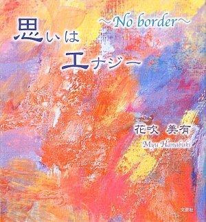 Download I think that energy ~ No border ~ (2009) ISBN: 4286070468 [Japanese Import] pdf epub