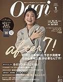 Oggi(オッジ) 2017年 01 月号 [雑誌]