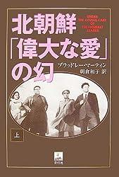 Kitachosen - Idaina Aino Maboroshi - Volume 1