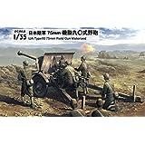 ピットロード 1/35 G40 日本陸軍 75mm機動九〇式野砲