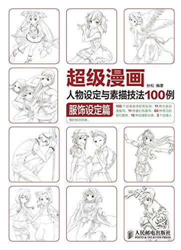 超级漫画人物设定与素描技法100例 服饰设定篇 (Chinese Edition)