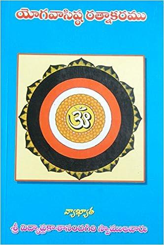 Yoga Vasista Ratnakaram: Sri Vidya Prakashananda giri ...