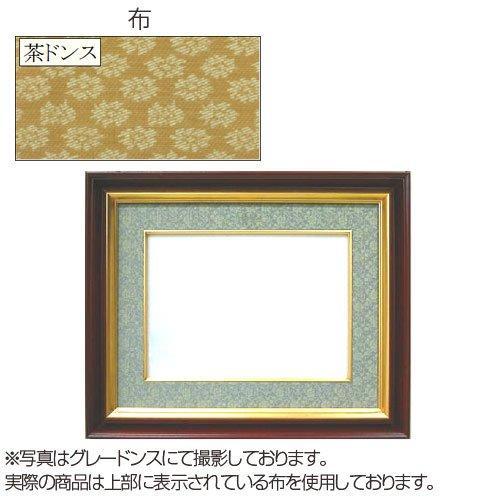 勲記勲章額 那智(なち) 褒章額(勲章窓なし) アクリル入り 布:茶ドンスの商品画像