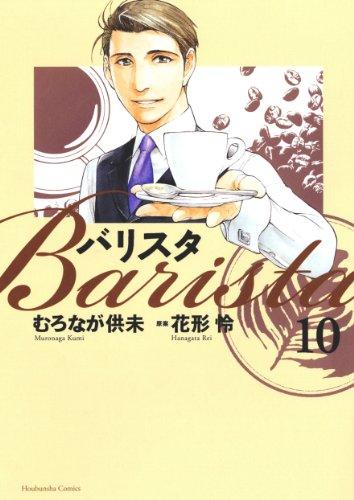 バリスタ 10 (芳文社コミックス)