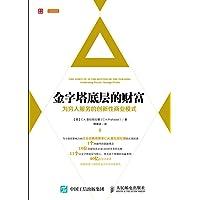 金字塔底层的财富:为穷人服务的创新性商业模式