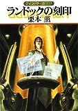 ランドックの刻印―グイン・サーガ〈119〉 (ハヤカワ文庫JA)