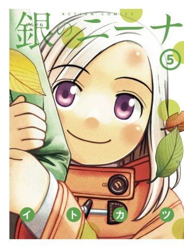 銀のニーナ(5) (漫画アクション)
