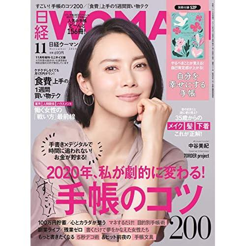 日経ウーマン 2019年11月号 追加画像