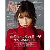Ray 2020年1月号