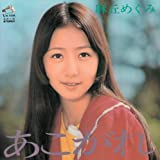 Akogare [Reissue] [Papersleeve by Megumi Asaoka