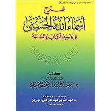 شرح أسماء الله الحسنى في ضوء الكتاب والسنة (Arabic Edition)