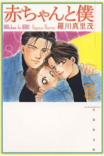 【少女漫画】BL(ボーイズラブ)・ホモっぽい漫画