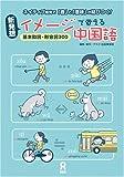 CD付 新発想イメージで覚える中国語/基本動詞・形容詞300