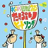 すく♪いく運動会2015 たっぷりヒットソングダンス!