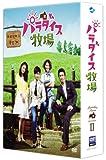 [DVD]パラダイス牧場 完全版 DVD BOX II