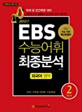 SAT vocabulary final analysis. 2: foreign language (2012) (Korean edition)