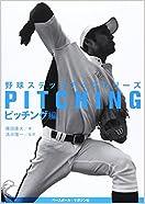 野球ステップアップシリーズ ピッチング編